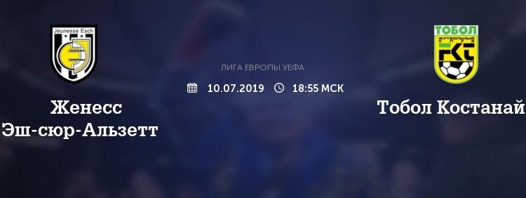Футбол Женесс Эш Тобол Кустанай 10.07.19 прямая трансляция